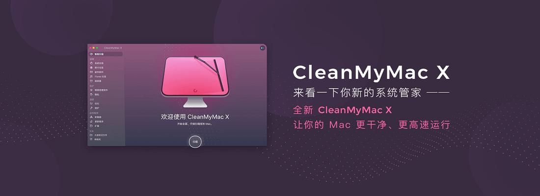 CleanMyMac系统清理软件