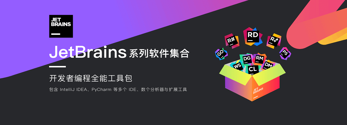 JetBrains 2020 series software collection Chinese cracked version - complete Developer Kit