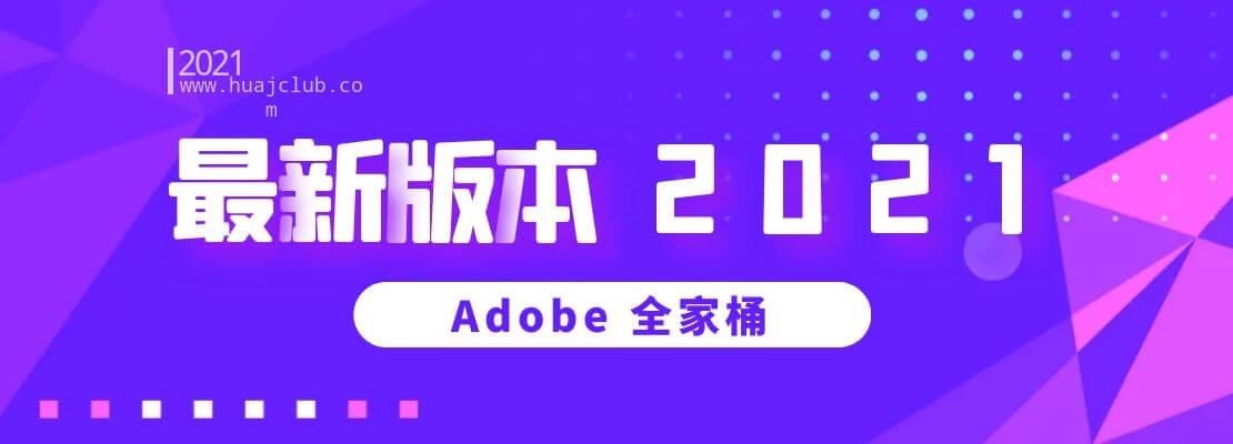 Adobe2021
