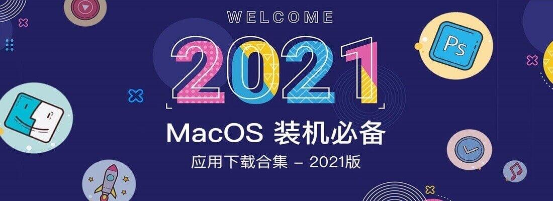 2021年MacOS装机必备应用下载合集更新