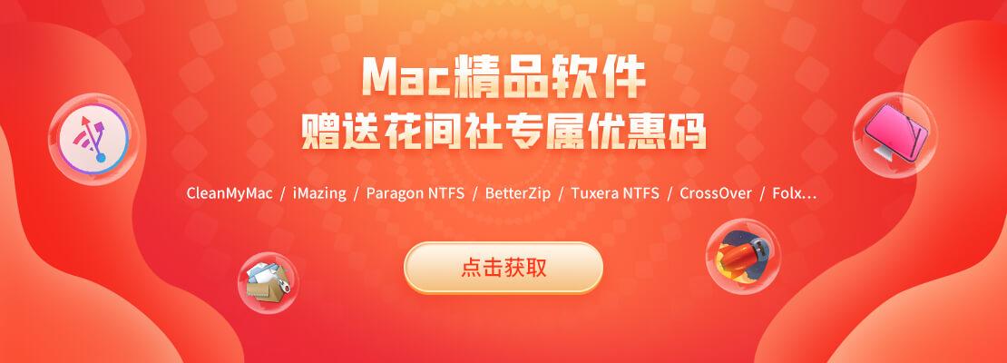 分享Mac精品软件,赠送花间社专属优惠码